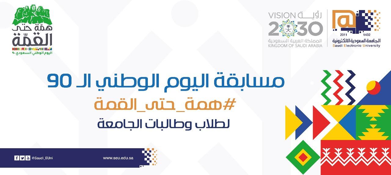 مسابقة اليوم الوطني الـ 90 للمملكة العربية السعودية