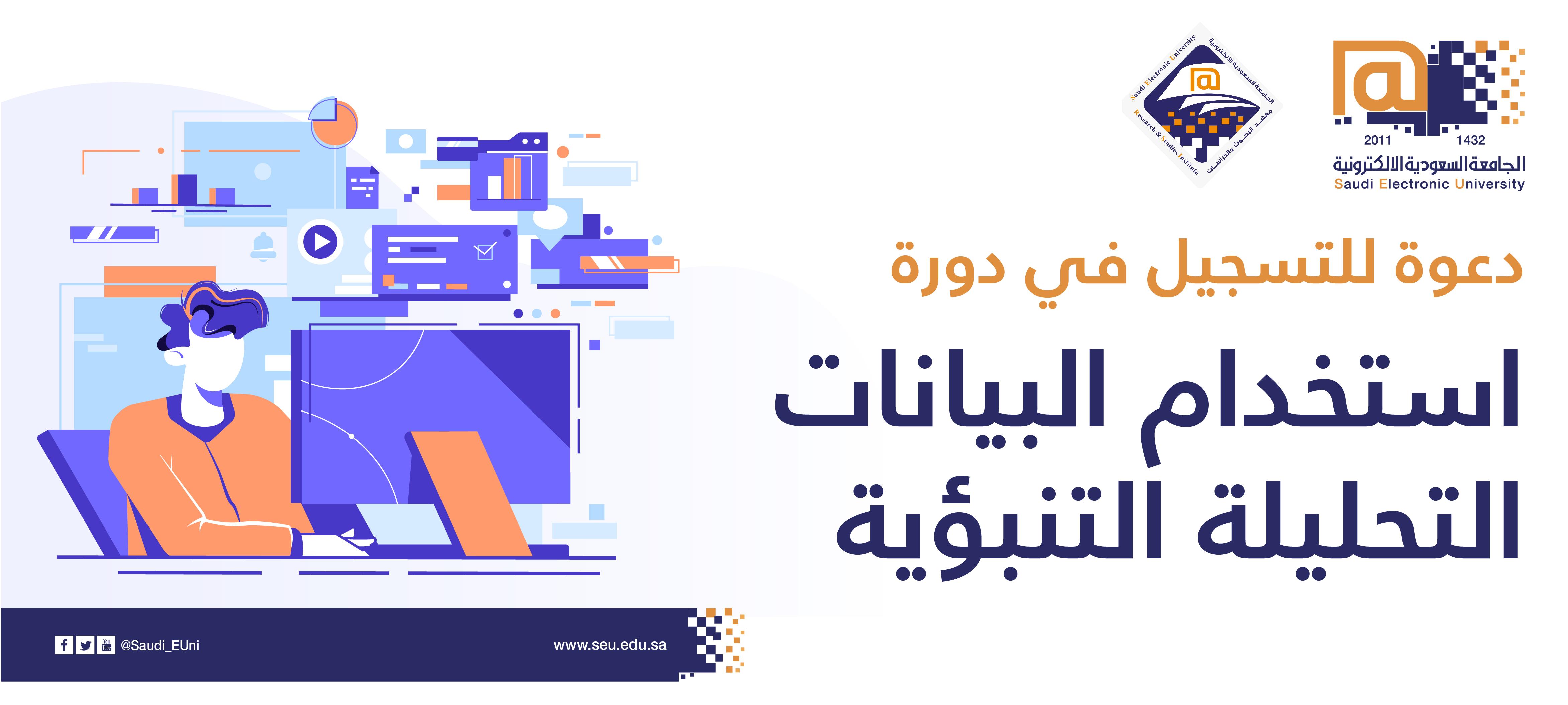 هل الدراسة في الجامعة السعودية الالكترونية صعبه